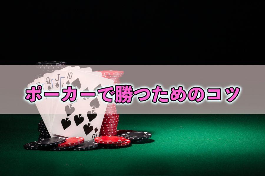 ポーカーで勝つコツを知りたきゃこれを見ろ!!