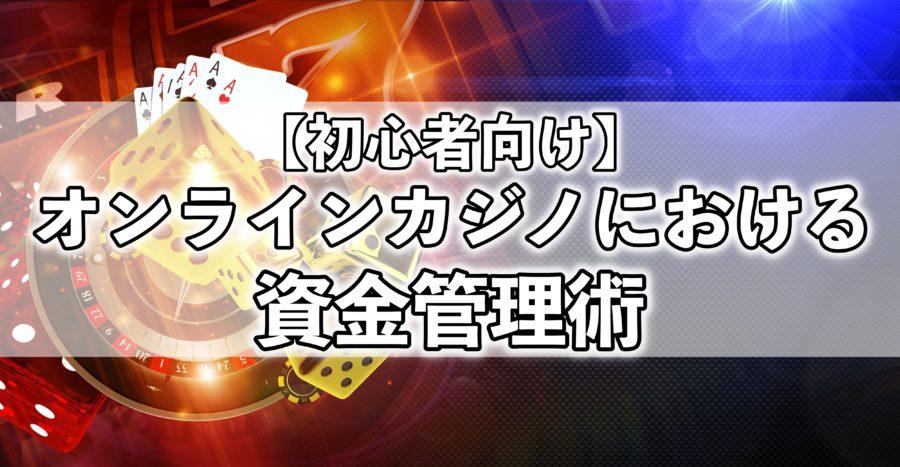 【初心者向け】オンラインカジノの資金管理術