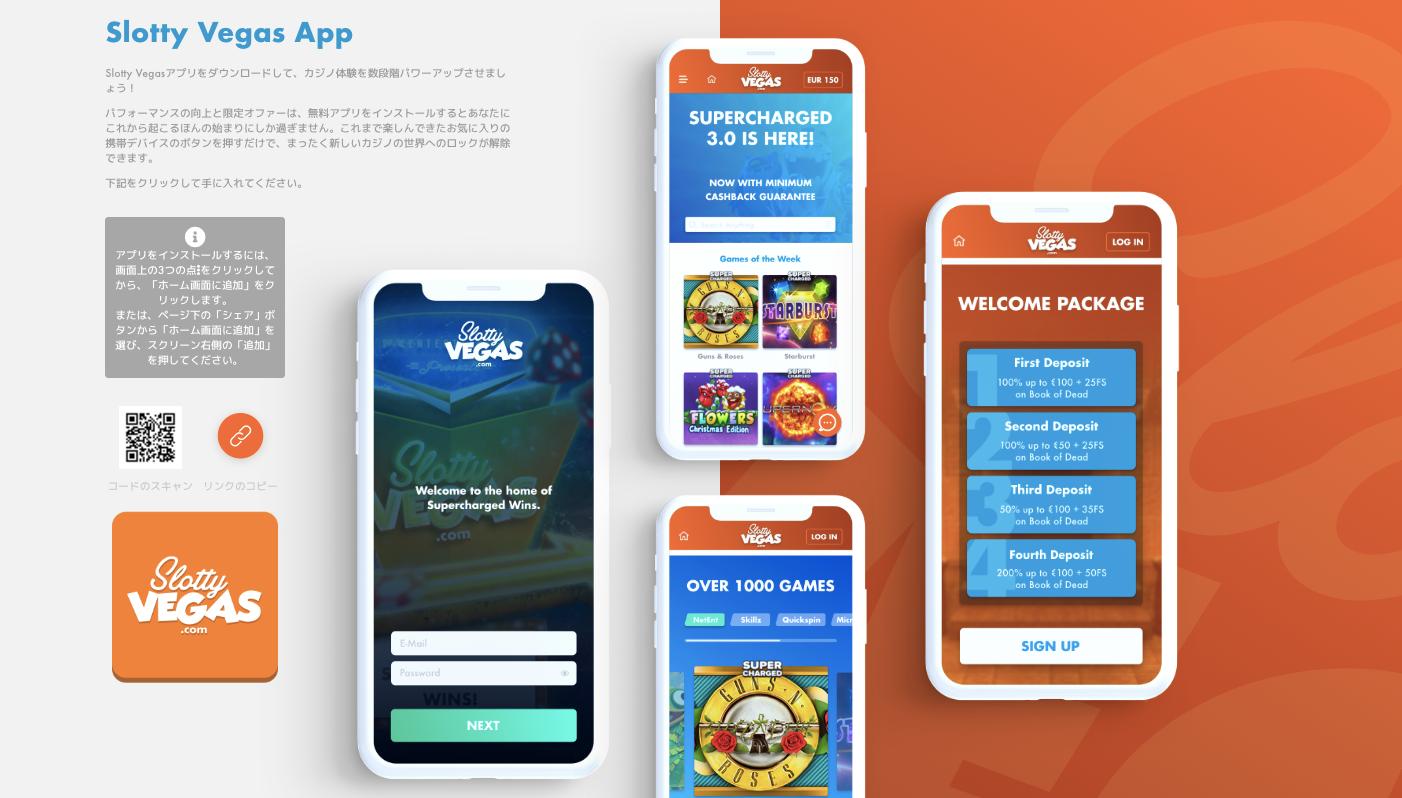スロッティベガスのスマホアプリ