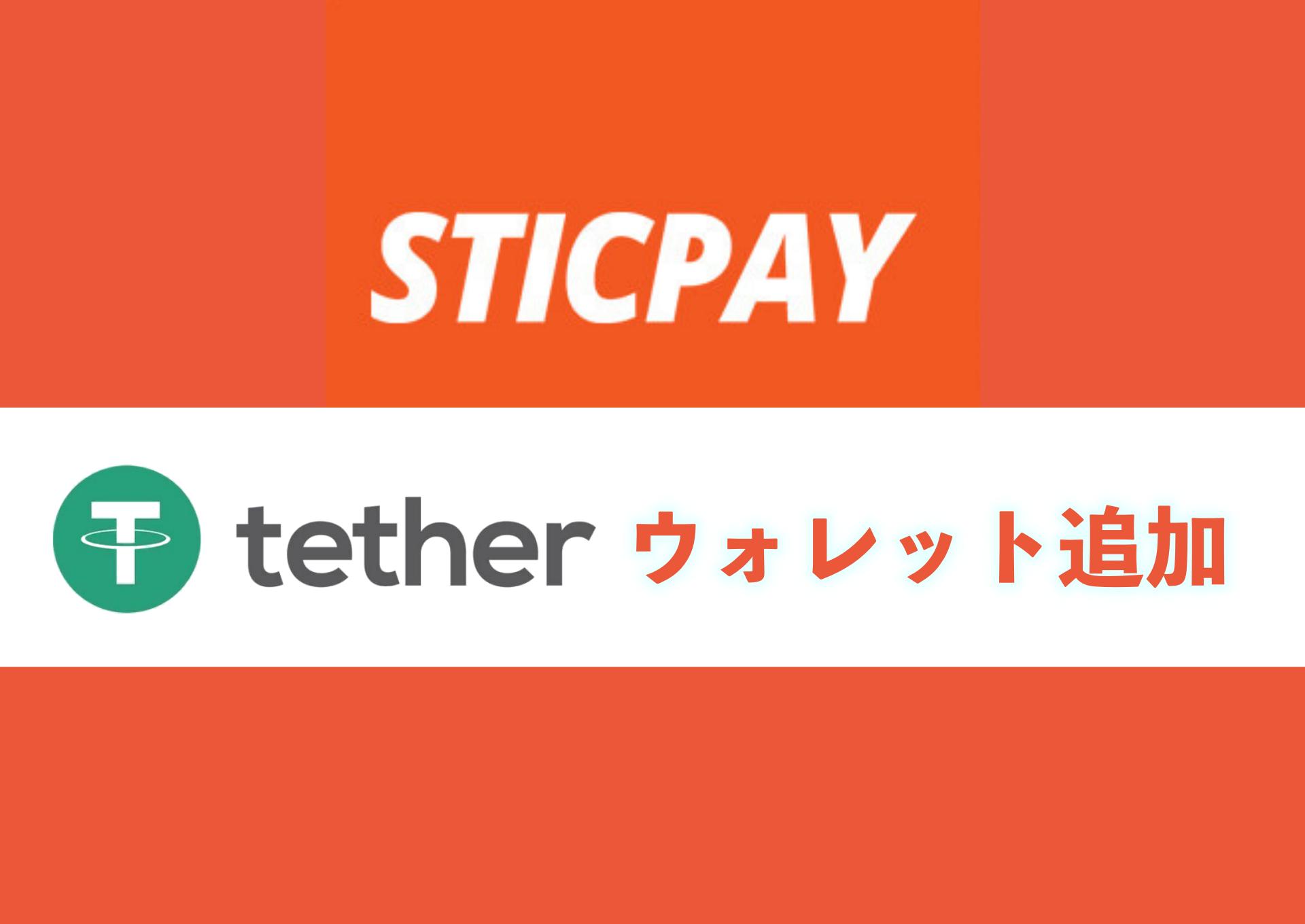 STICPAYで新たに仮想通貨テザー(USDT)での入出金が可能になりました!