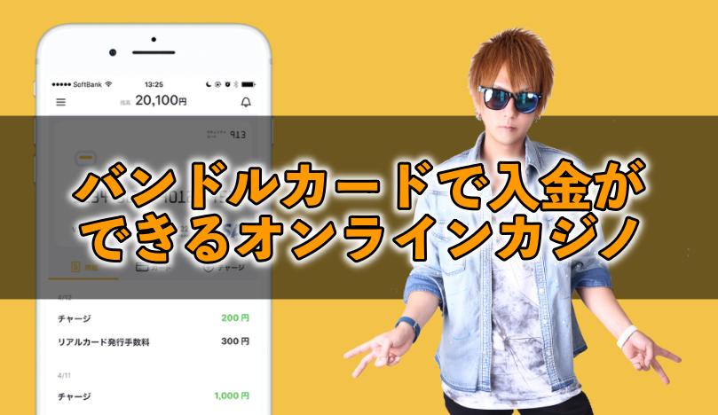 バンドルカード入金に対応しているオンラインカジノ|使い方も徹底解説!