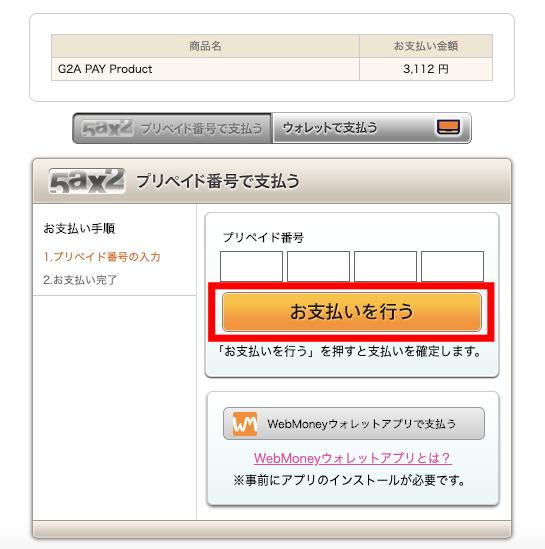 webmoney-deposit4