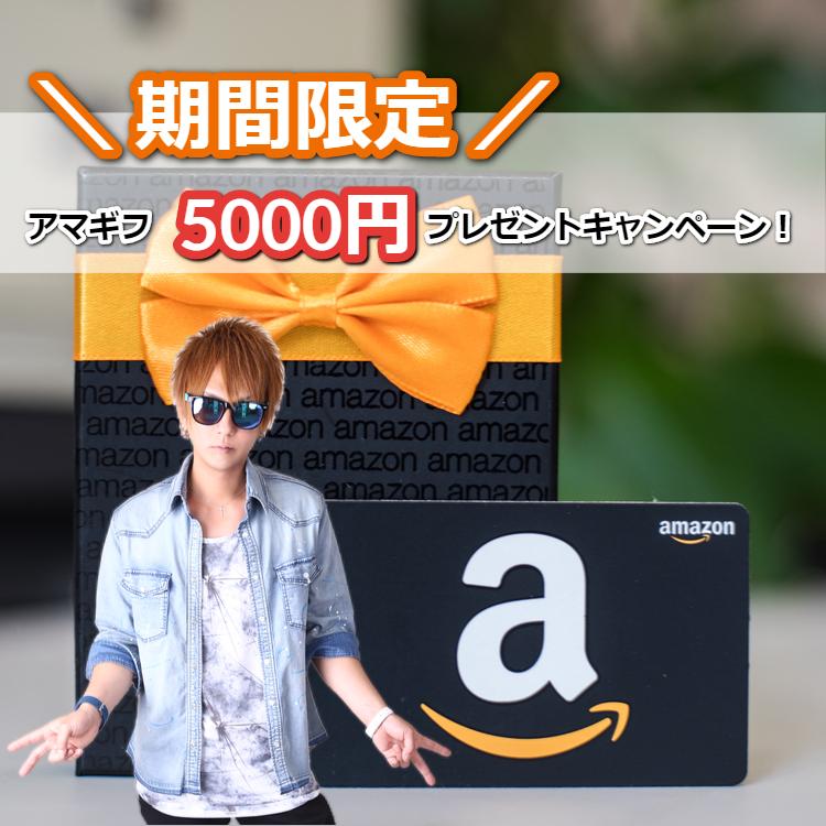 期間限定キャンペーン!AMAZONギフトカード5,000円分を必ずプレゼント!