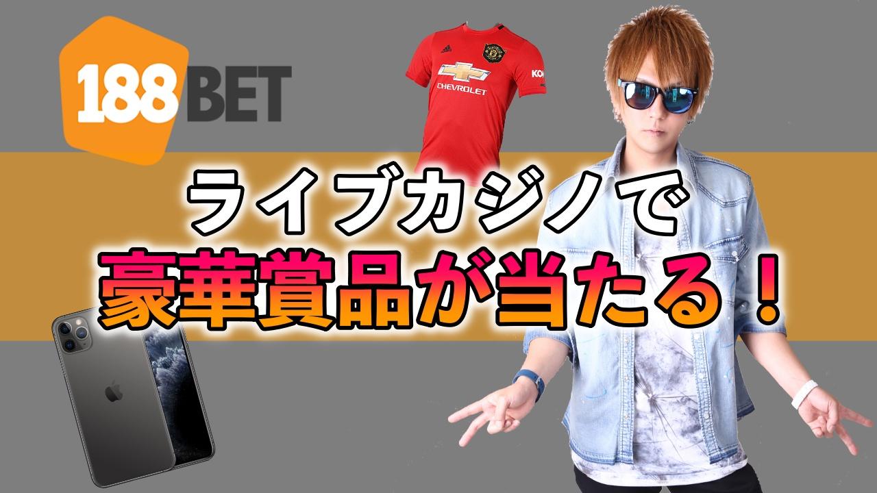 【5/11まで】188BETのライブカジノで豪華商品が毎週当たるキャンペーンを開催中