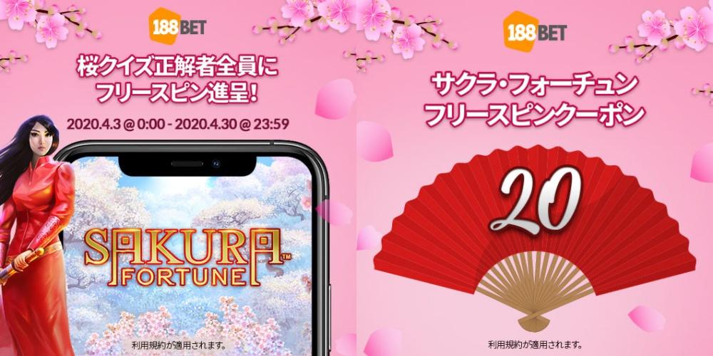 【LINE桜祭り!】188BETのLINEに登録してサクラフォーチュンのフリースピンをもらおう!