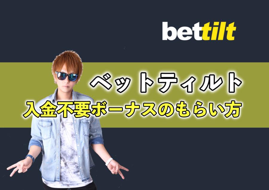 【当サイト限定】ベットティルトの入金不要$30ボーナスのもらい方&登録方法
