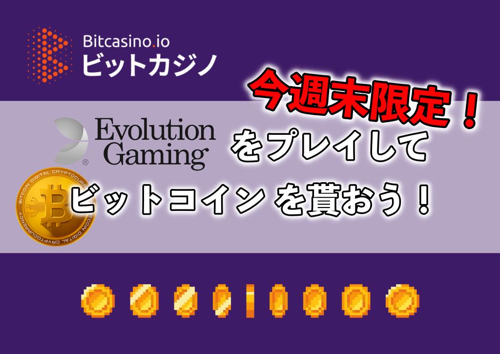 【ビットカジノ】Evolution社のテーブルゲームをプレイしてビットコイン をもらおう!