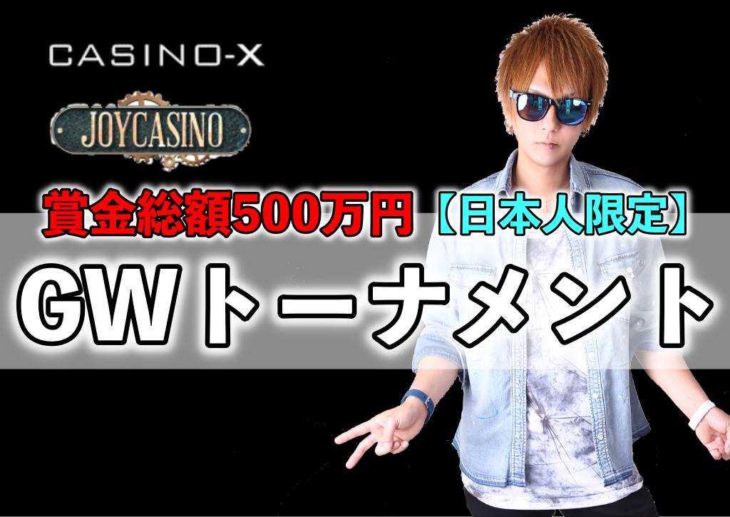 【賞金総額500万円】カジノエックス とジョイカジノで「ゴールデンウィーク・トーナメント」が開催中!