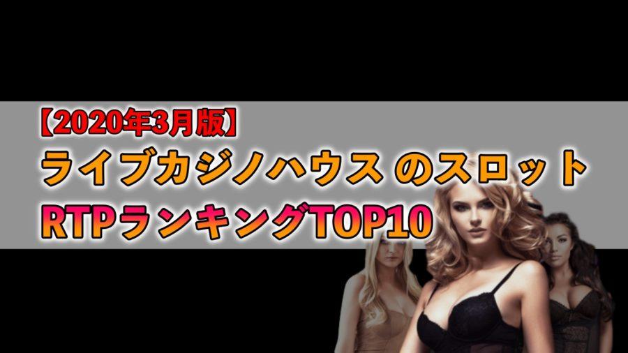 【2020年3月】ライブカジノハウス のスロットRTPランキングトップ10を公開!