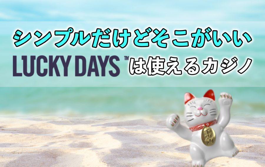 【シンプルだけどそこがいい】ラッキーデイズは使えるカジノ