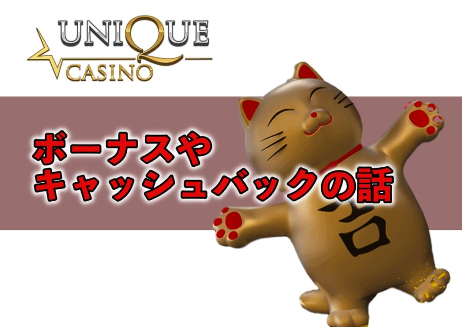 【ユニークカジノで勝てない人へ】あまり知られていないボーナスやキャッシュバックの話