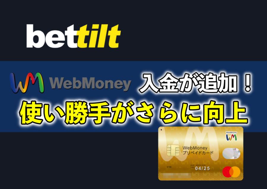 ベットティルトにウェブマネー入金が追加|直接入金で使い勝手がますます向上