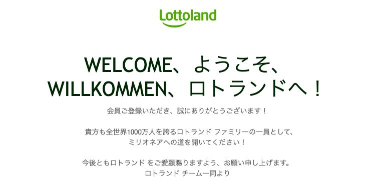 ロトランドの登録完了のメール