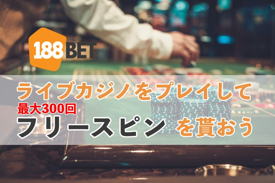 残り7日間【188BET】ライブカジノのベット額に応じて最大300回のフリースピンを貰おう!