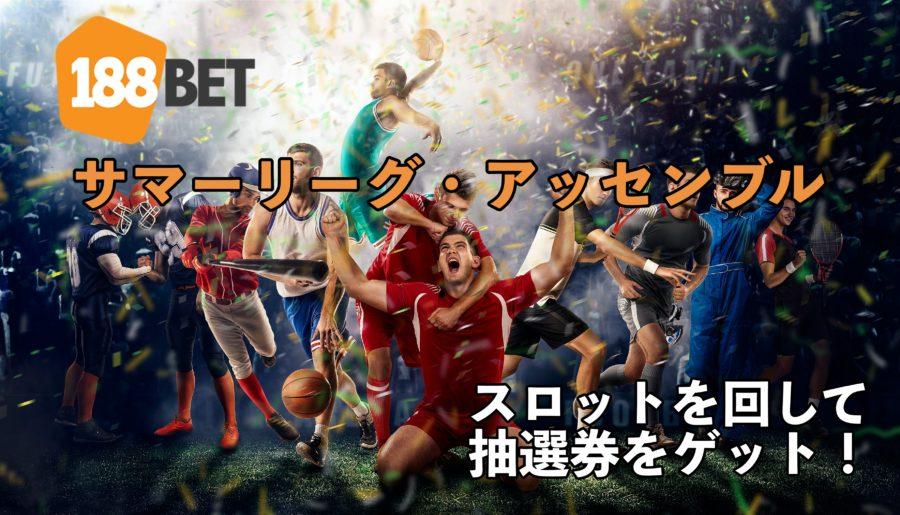 【188BET】毎週賞金獲得のチャンス!サマーリーグ・アッセンブルズ開催中!