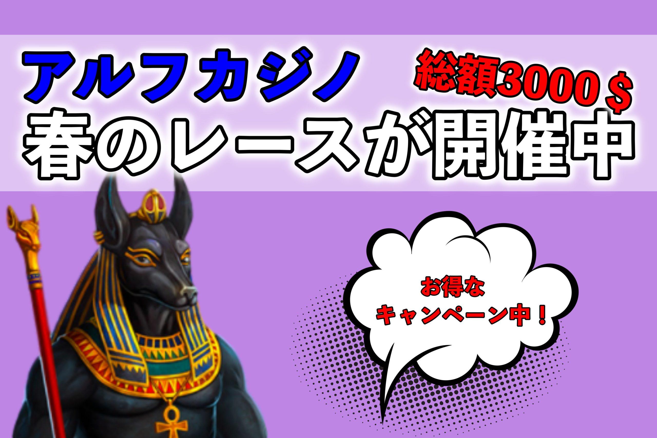 【アルフカジノ】賞金総額3000$「春のレース」開催|当サイト限定のお得なキャンペーン実施中!