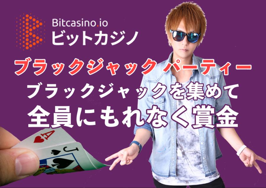 【ビットカジノ】ブラックジャックを集めて全員賞金ゲット|ブラックジャックパーティーが開催中!