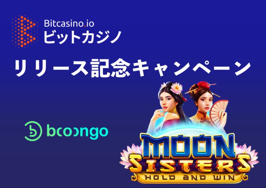 【高倍率でポイントゲット】ビットカジノでBooong社の新スロットリリースキャンペーンが開催中