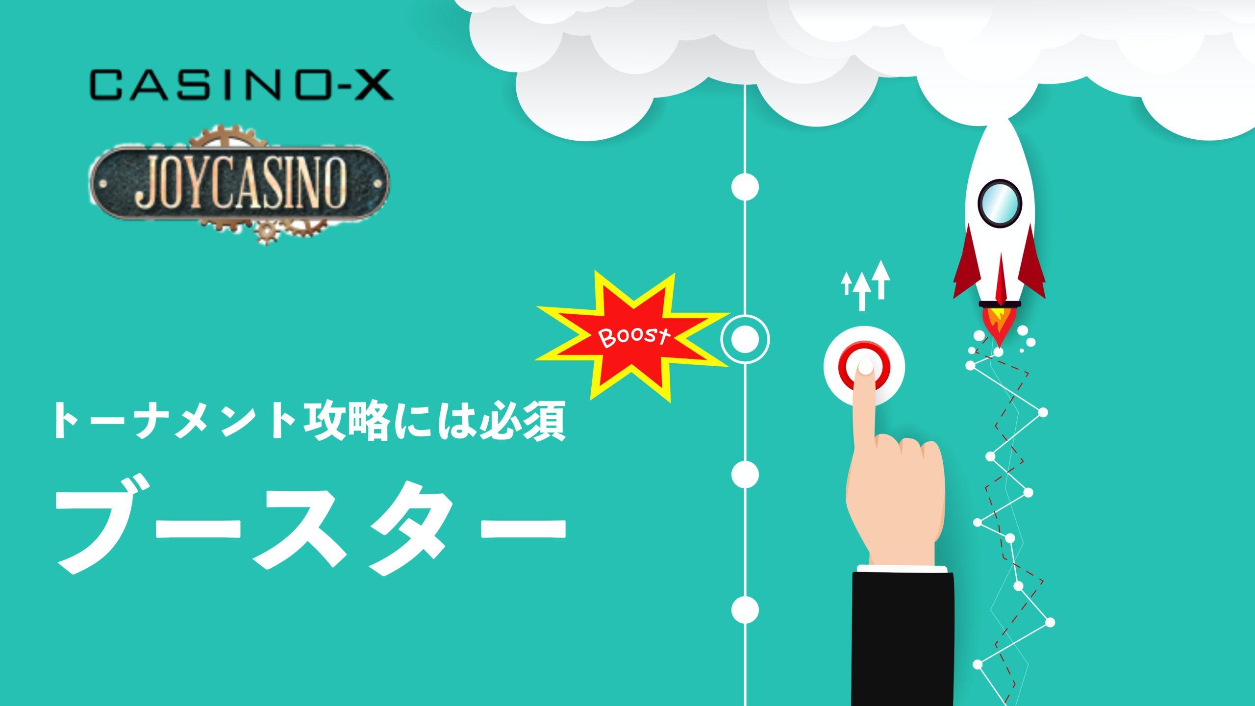トーナメント攻略には必須|CASINO-X・JOYCASINOのブースター機能について徹底解説