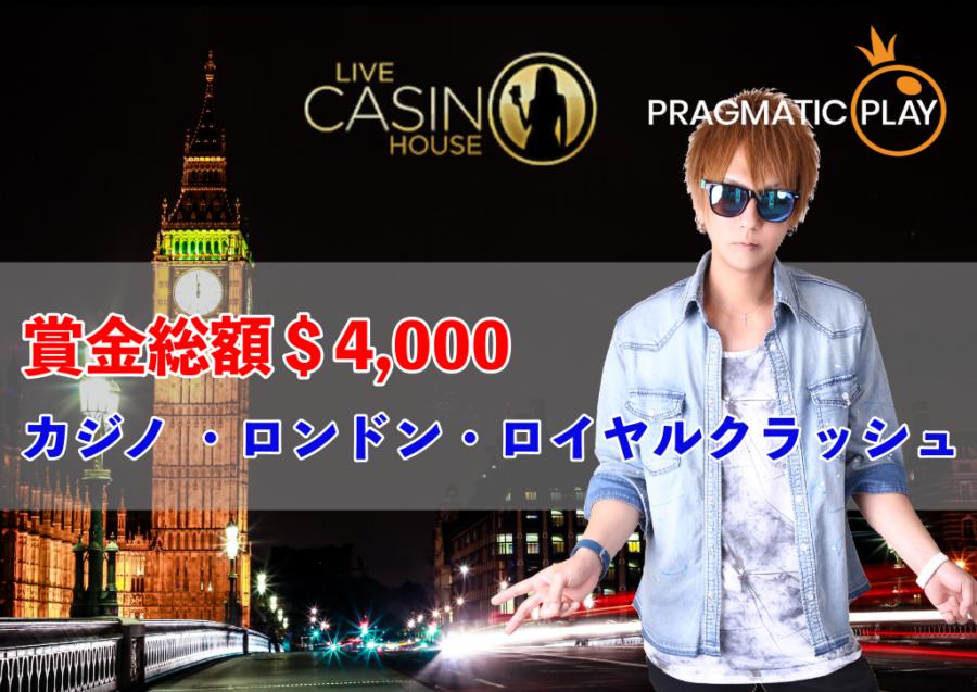 【賞金総額$4,000】ライブカジノハウスで「カジノ・ロンドン・ロイヤルクラッシュ」が全4週で開催|ベット額の合計を競うトーナメント