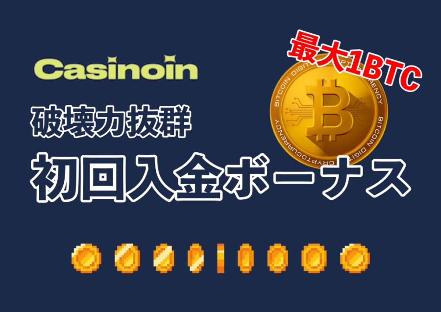 【最大1BTC】Casinoin(カジノイン)の破壊力抜群の初回入金ボーナスで大金をゲットしよう!