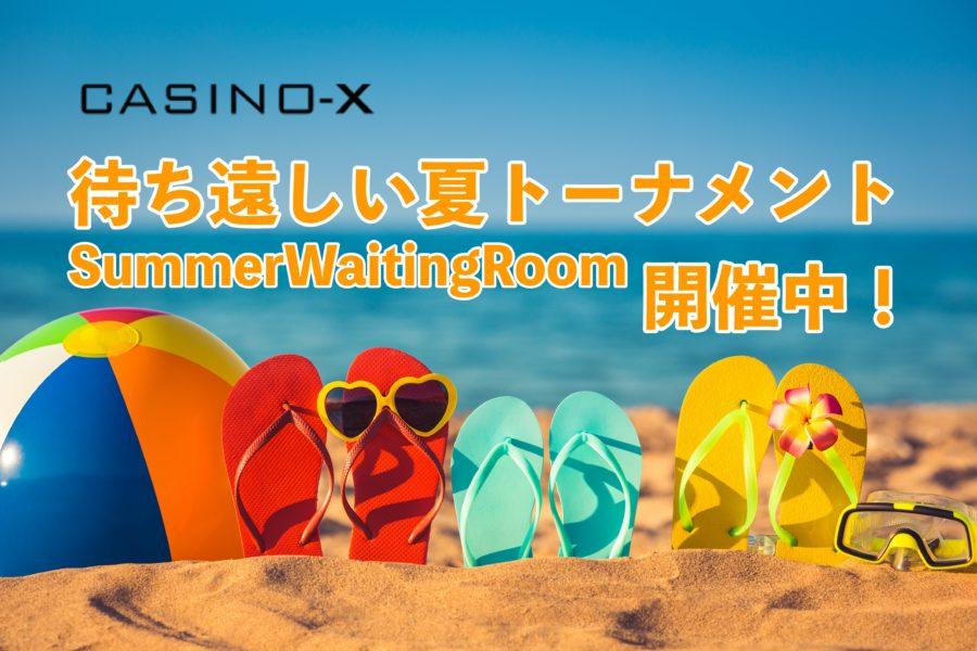 【CASINO-X】「待ち遠しい夏トーナメント」が開催中|プログレッシブ賞金で大金獲得のチャンス!