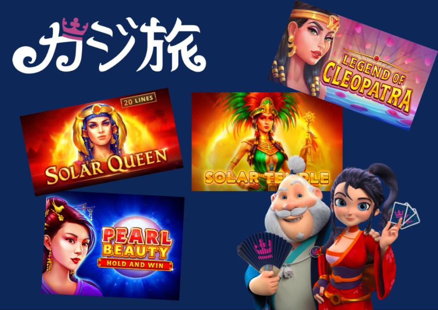 賞金総額 $55,000!カジ旅で「Playson真珠トーナメント」が開催中!