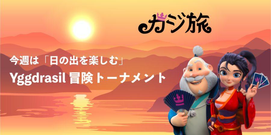 【カジ旅】総額$10,000!Yggdrasil 冒険トーナメント!が開催中|第1週目は「日の出を楽しむ」