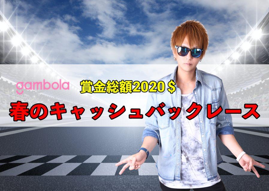 【賞金総額2020$】5/11〜18 ギャンボラで「春のキャッシュレース」が開催!