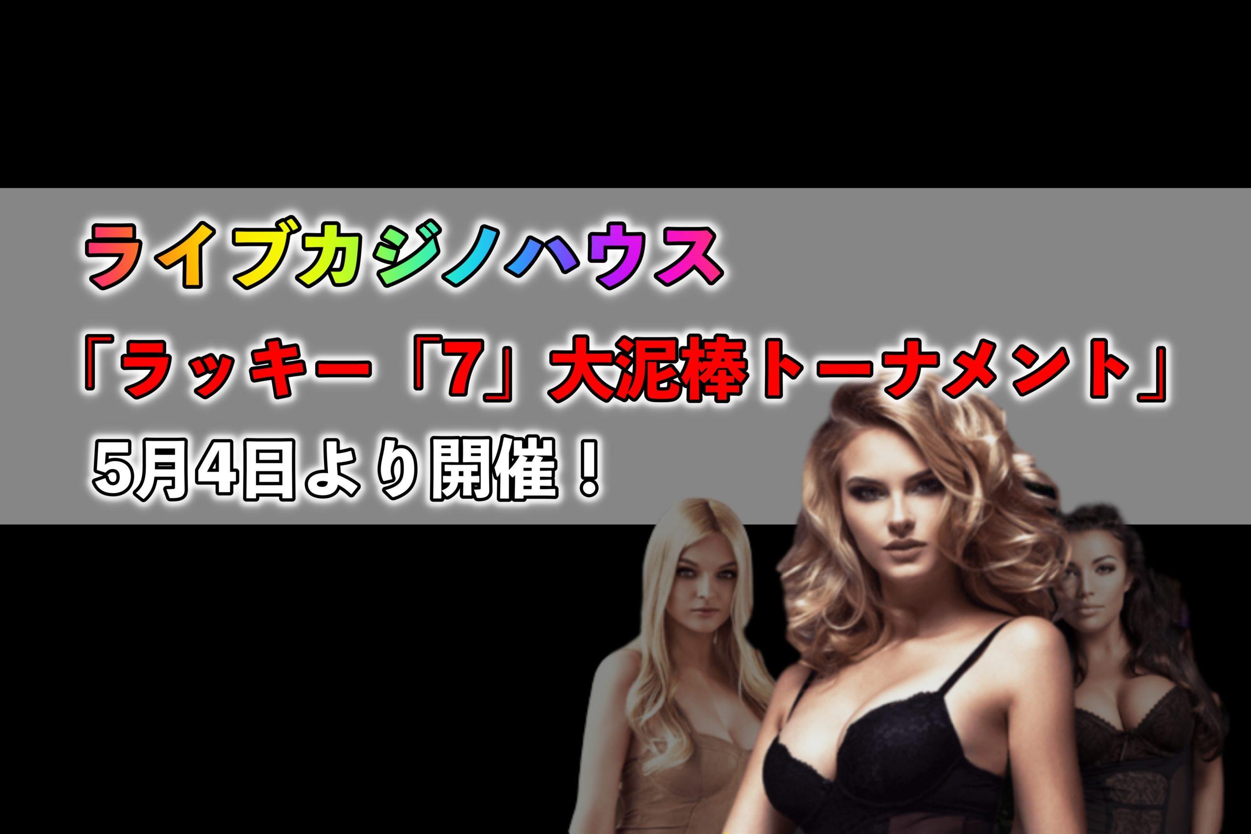 ライブカジノハウスで『ラッキー「7」大泥棒トーナメント』が開催!狙い目は2週目だ!