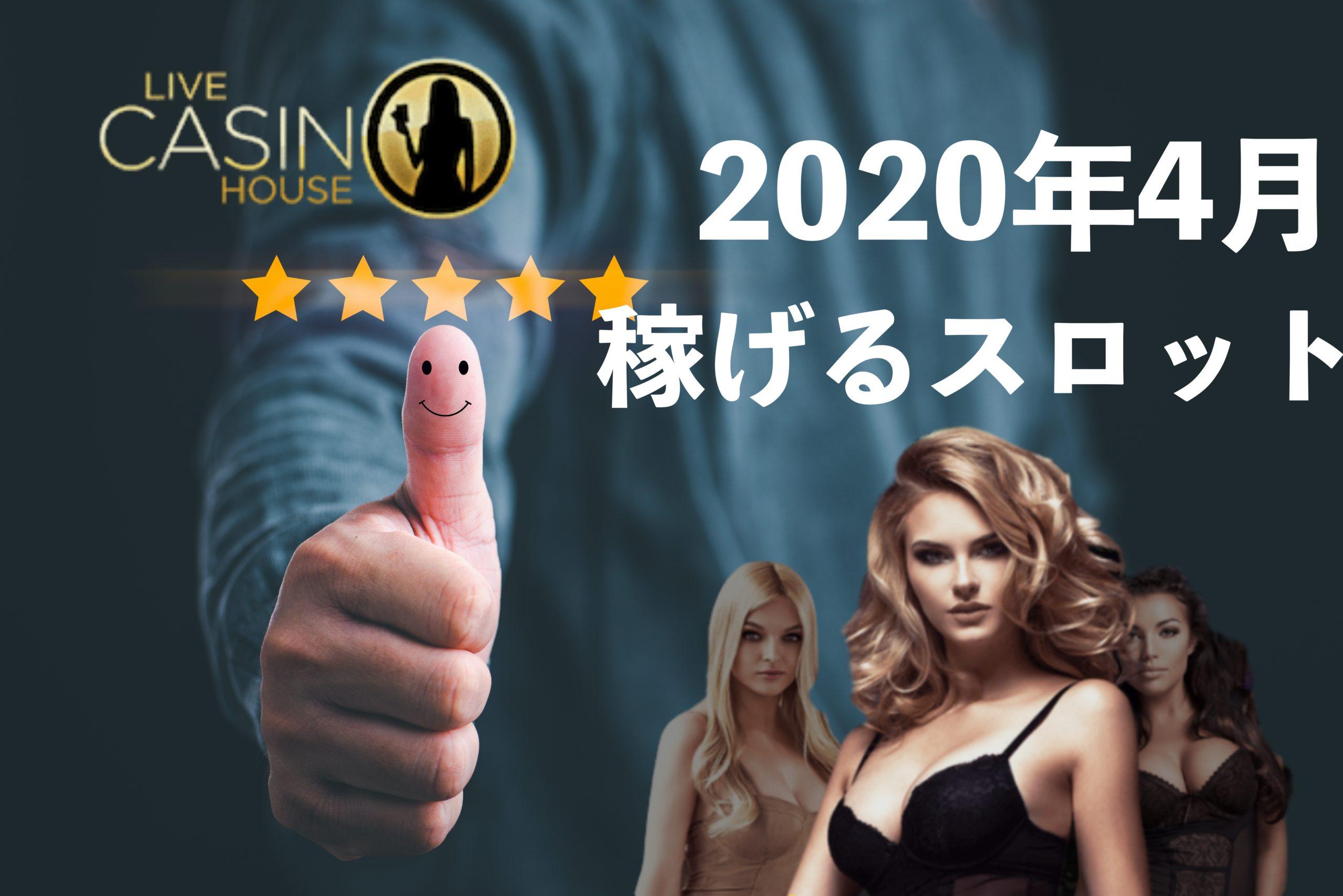 【2020年4月】ライブカジノハウスで稼げたスロットTOP5|勝利金獲得ランキングも