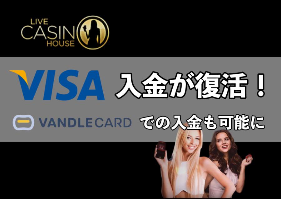 【ライブカジノハウス】VISAカード入金が復活|バンドルカードでの入金も可能に