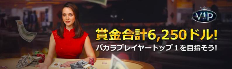 【5月25日まで】ライブカジノハウスでVIP限定のバカラトーナメントが開催中!