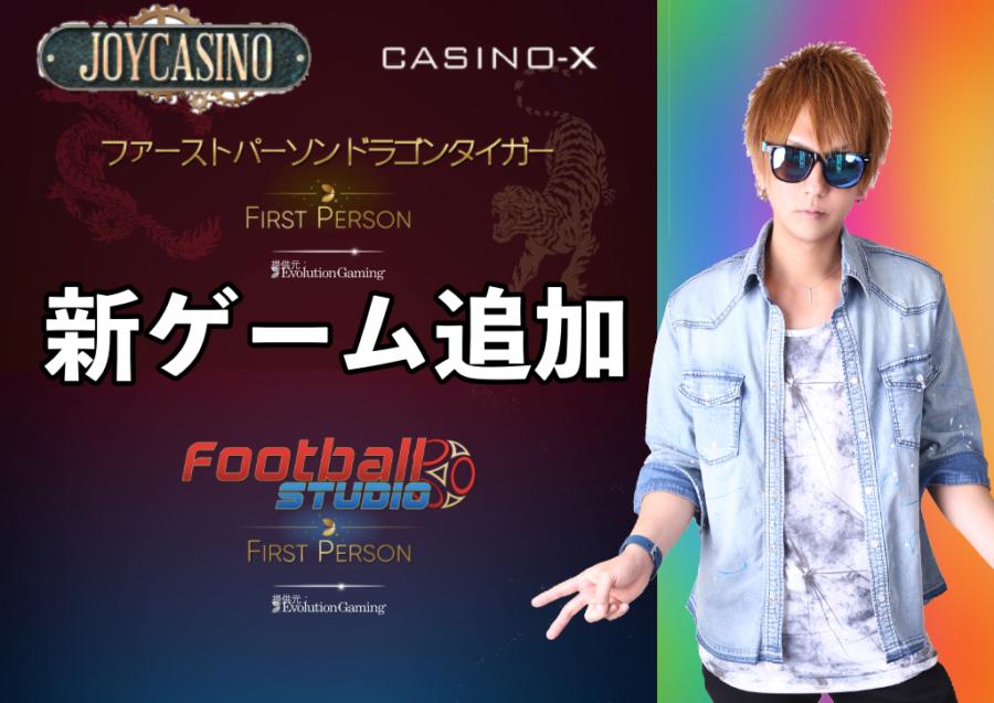 カジノエックスとジョイカジノに「ドラゴンタイガー」と「フットボールスタジオ」の新ゲームが追加!