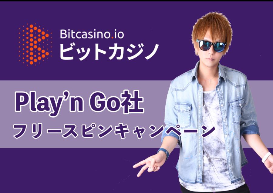 【7月1日まで】ビットカジノでPlay'n Goフリースピンキャンペーンが開催中!