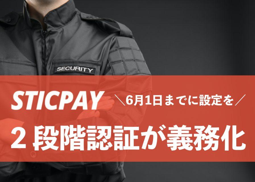 STICPAY 6月1日より2段階認証が義務化|設定方法を解説
