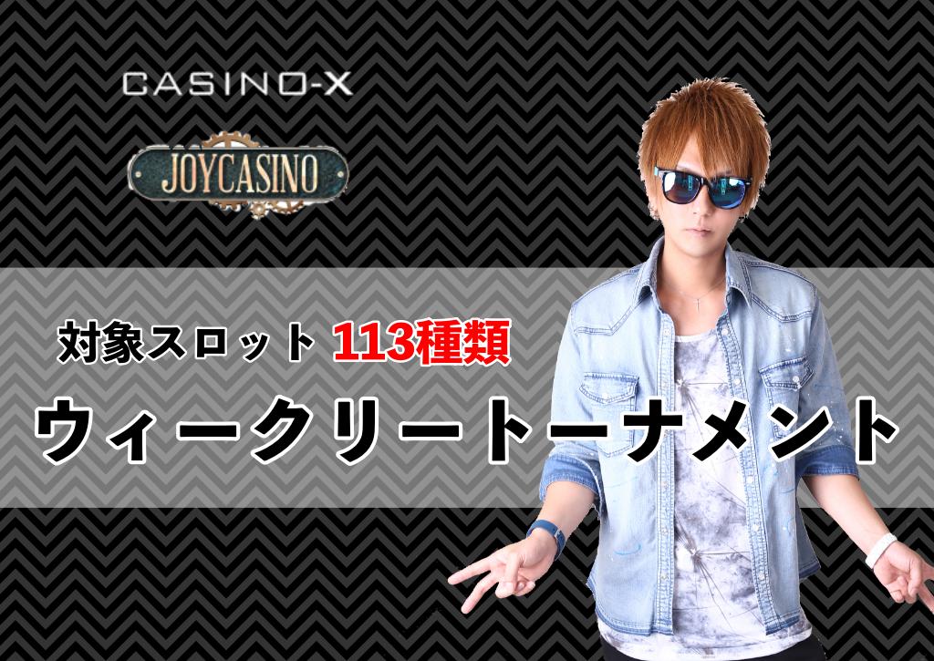 【CASINO-X・JOYCASINO】対象スロットは全113種類|ウィークリートーナメントが開催!