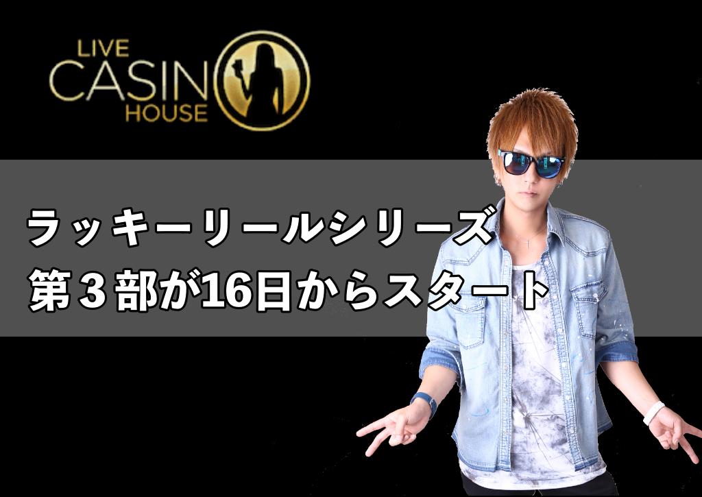 【ライブカジノハウス 】ラッキーリールシリーズ第3部が16日から開催!