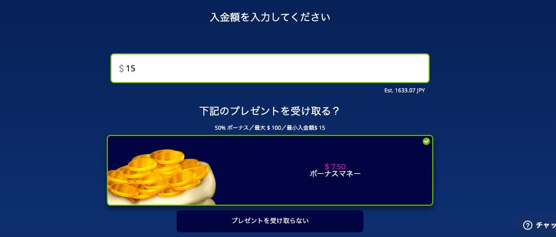 カジ旅の仮想通貨での入金方法1
