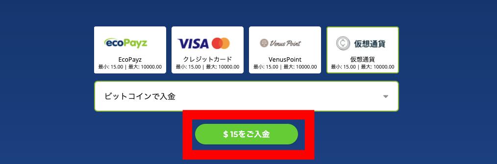 カジ旅の仮想通貨での入金方法2