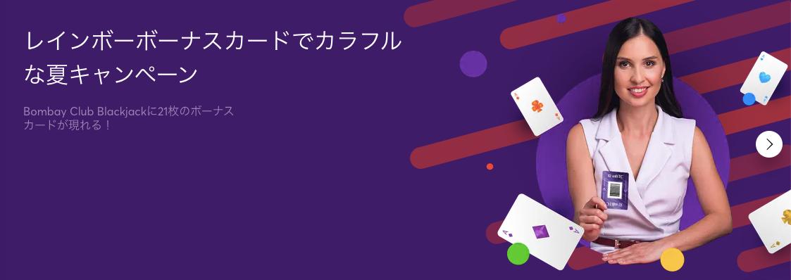 ビットカジノのレインボーキャンペーン