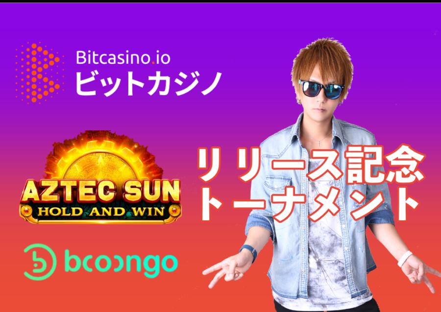 【賞金総額€30,000】ビットカジノで「Aztec Sunリリース記念トーナメント」が開催中!