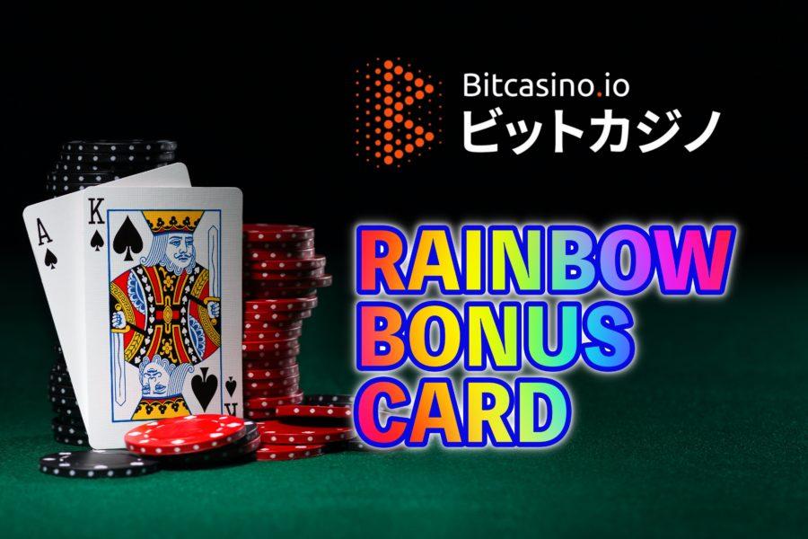 ボーナスカードで賞金上乗せ|ビットカジノでブラックジャックキャンペーンが開催中!