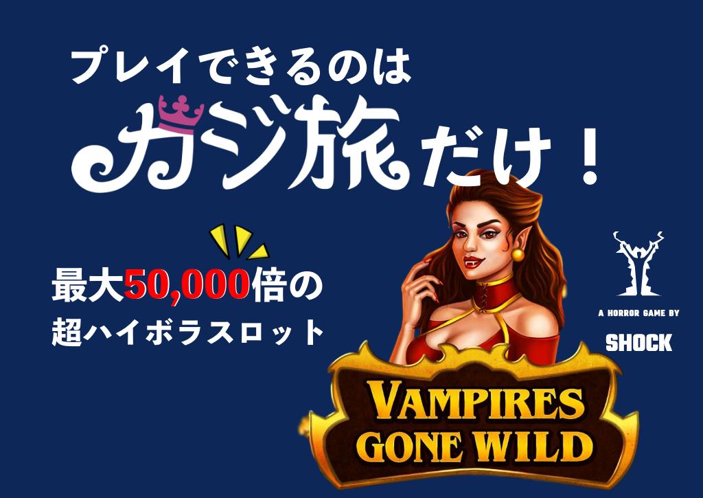 カジ旅独占リリース「Vampires Gone Wild」|最大50,000倍が狙える超ハイボラスロット