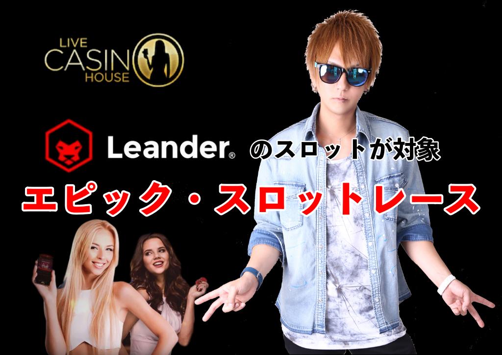 【ライブカジノハウス 】エピック・スロットレースが開催!第1週はLeander Games社が対象