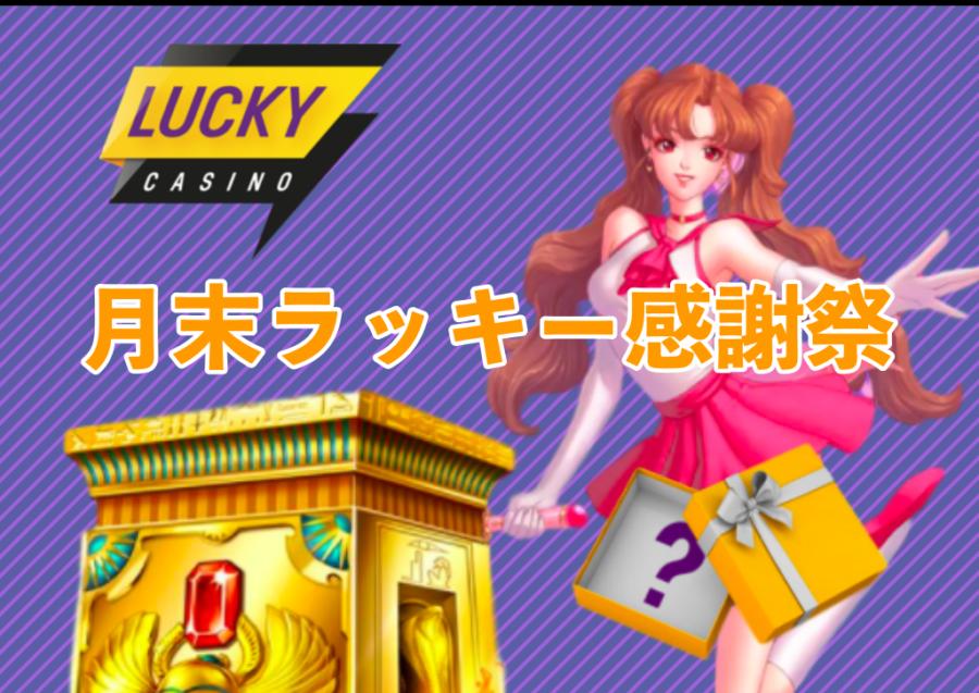 人気スロットをプレイして賞金ゲット!ラッキーカジノで月末ラッキー感謝祭が開催!