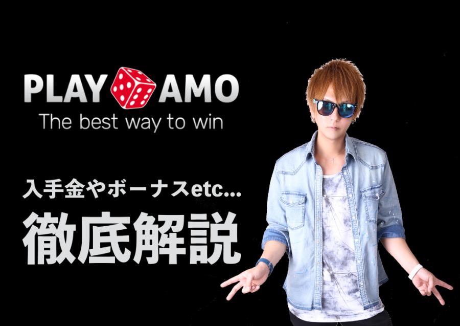 PlayAmo(プレイアモ)はどんなカジノ?入出金やボーナスなど評判を徹底解説!