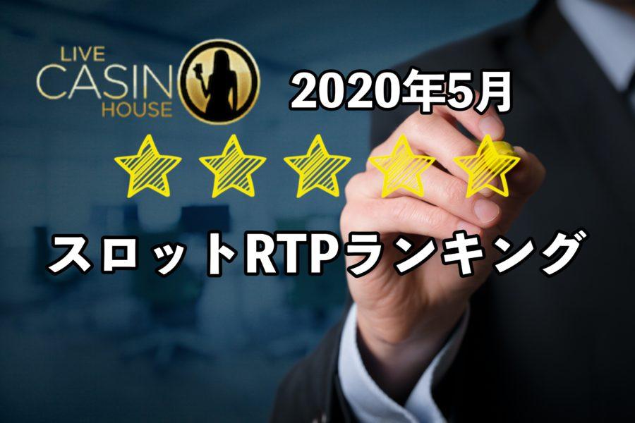 【2020年5月】ライブカジノハウス のスロットRTPランキングトップ5を発表|勝利金獲得ランキングも