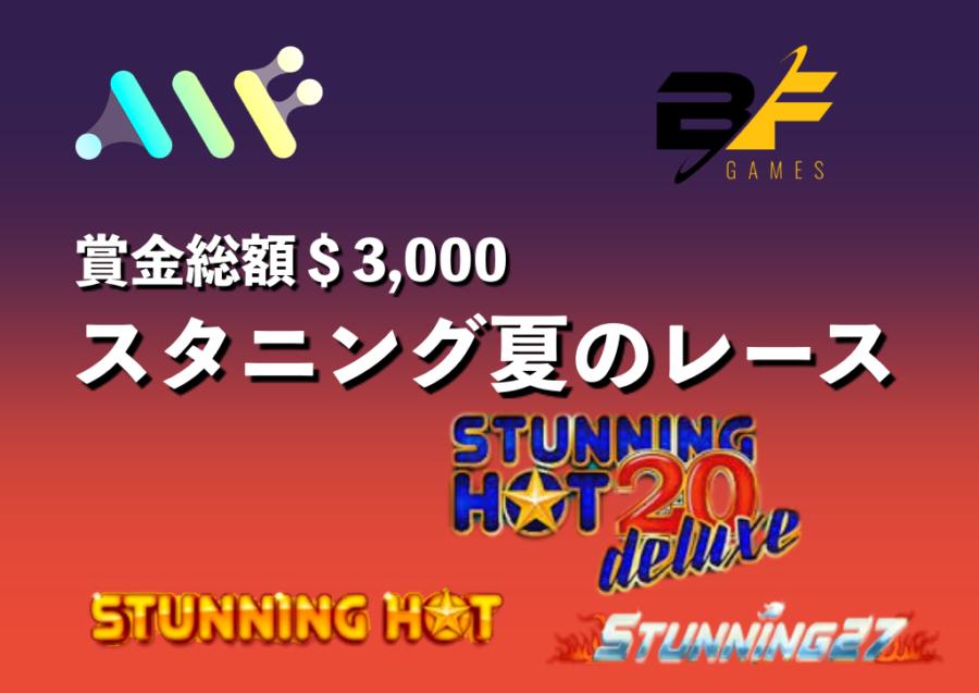 【賞金総額$3,000】アルフカジノで「スタニングの夏のレース」が開催中!