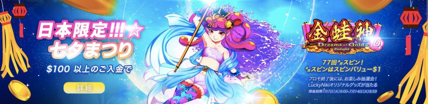 luckyniki-tanabata